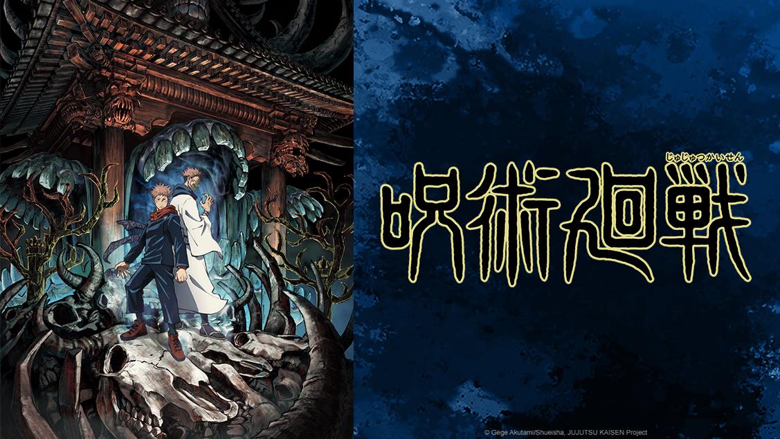 Crunchyroll | Jujutsu Kaisen chega com exclusividade em outubro